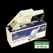 Аппликатор этикетки  APN-60 (прямоугольная эт-ка)