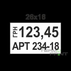 Этикет - лента 26х16мм белая (1000 шт)