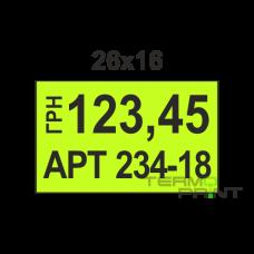 Этикет - лента 26х16мм лимонная (900 шт)
