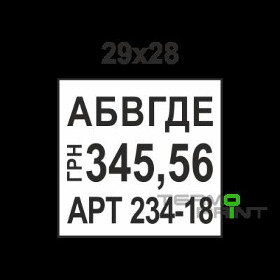 Этикет - лента 29х28мм белая (600 шт)