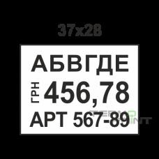 Этикет - лента 37х28мм белая (600 шт)