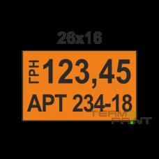 Этикет - лента 26х16мм оранжевая (900 шт)
