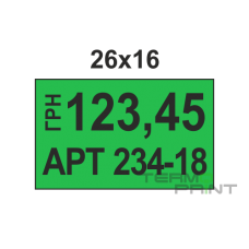 Этикет - лента 26х16мм зеленая (900 шт)