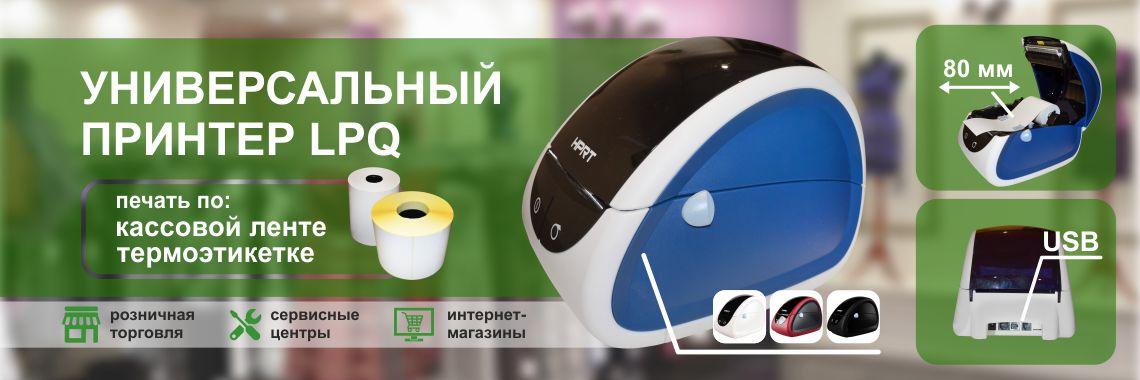 Универсальный принтер LPQ